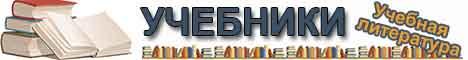 Учебники в Запорожье
